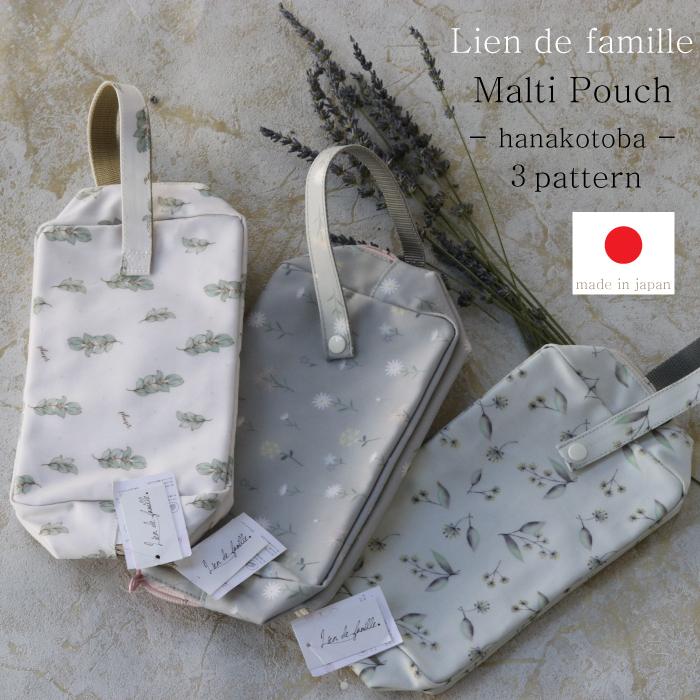 日本製 ポーチ マルチ おむつポーチ ギフト 出産祝い プレゼント 可愛い ベビー Lien de famille リヤンドファミーユ 花言葉 大容量マルチポーチ K60-0