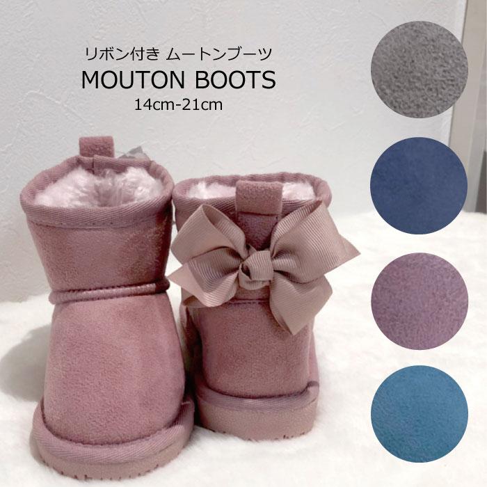 子供靴 靴 リボン ムートン ブーツ ピンク グレー 紫 紺 ブルー ネコポス不可 返品交換不可