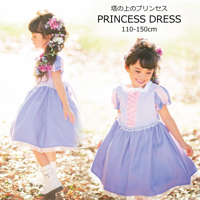 プリンセス ドレス ハロウィン コスチューム 子供 お遊戯会 衣装 ラベンダー なりきり 塔の上のプリンセス 子どもドレス