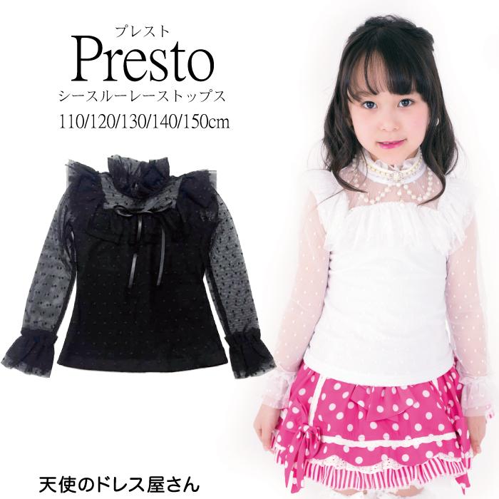 プレスト (長袖レーストップス) 子供服 全2色 110cm-150cm ≪単品ならネコポス可能≫ [M便1/1]