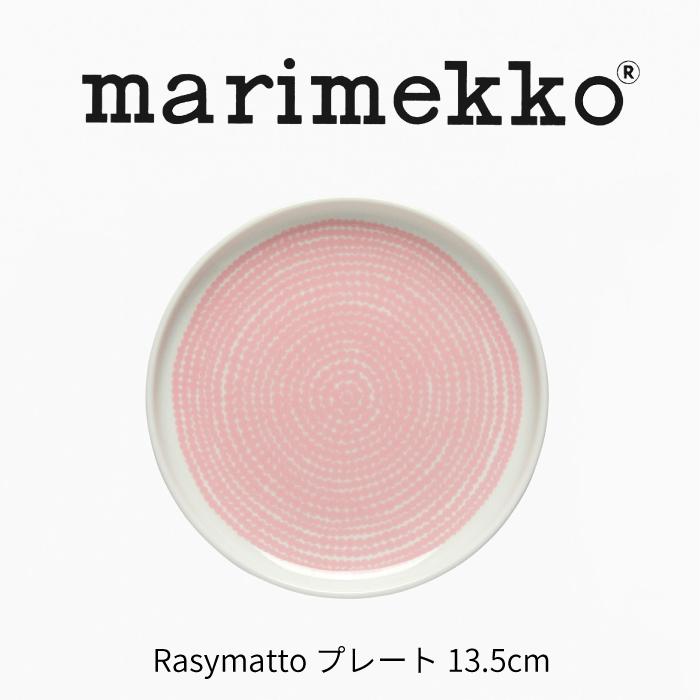 マリメッコ ラシィマット プレート 13.5cm ホワイト×ピンク ピンク ギフト marimekko 69071-103 お皿 フィンランド 北欧 北欧スタイル 北欧食器 北欧雑貨 食器 可愛い 引き出物 可愛い おしゃれ ギフト 母の日 結婚祝い 返品交換不可