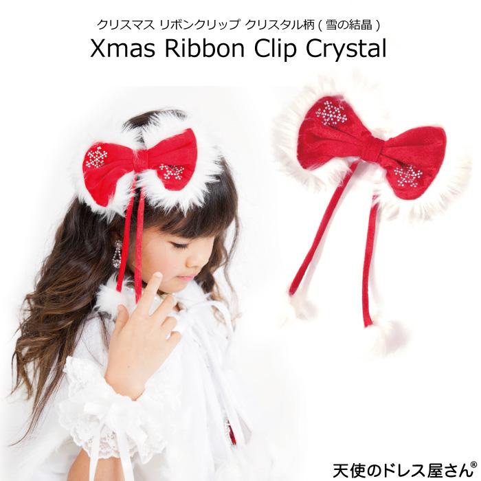 クリスマスリボンクリップ クリスタル(雪の結晶)柄 ヘアアクセ ネコポス可能商品 [M便1/1]