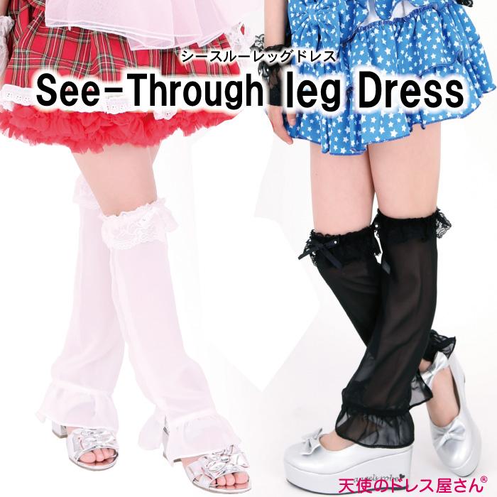 シースルーレッグドレス 全2色 S L ≪3個までならネコポス可能≫ [M便3/1]