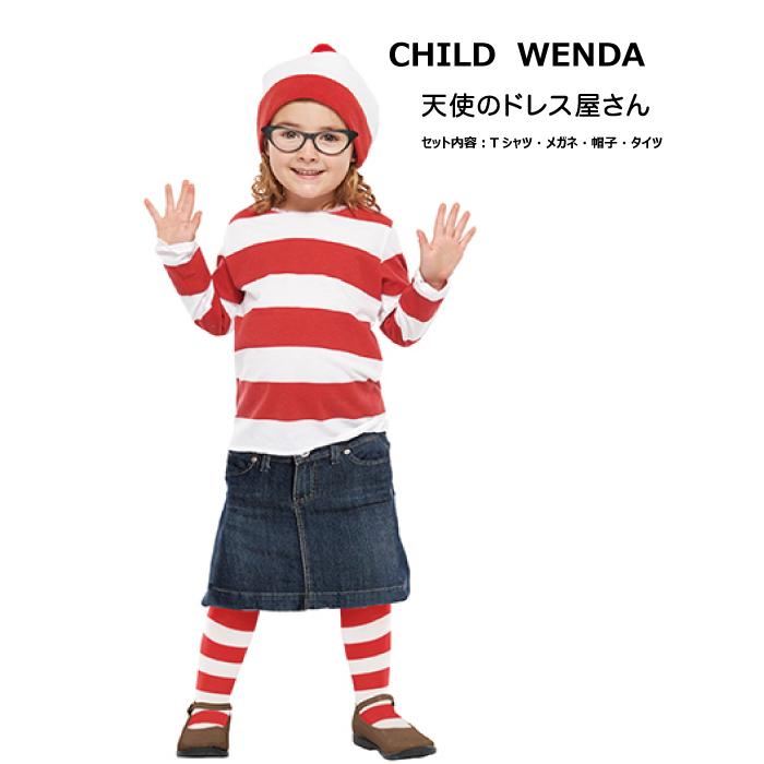 ハロウィン 仮装 ウォーリーを探せ コスプレ ウェンダ 衣装 キッズ ルービーズ社 コスチューム 子供服 チャイルド ウェンダ 子ども コスチューム 子ども用コスチューム ネコポス不可 返品交換不可