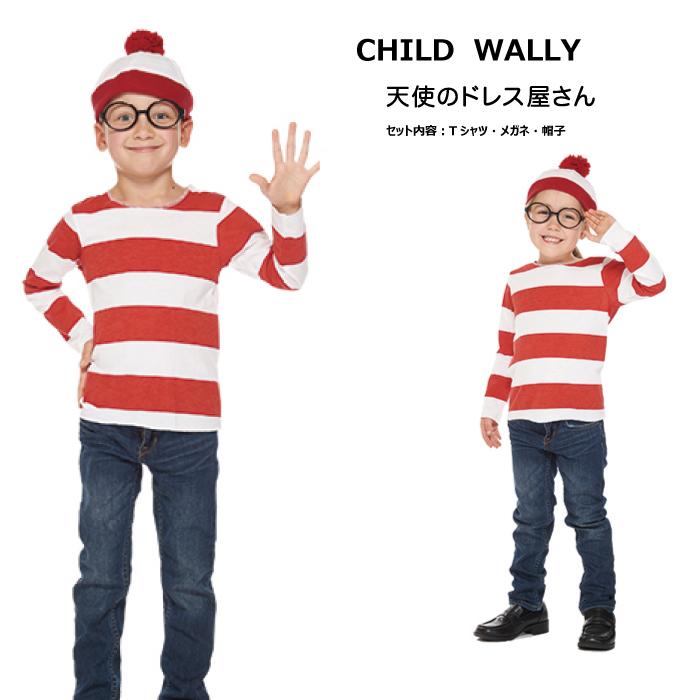 ハロウィン 仮装 ウォーリーを探せ コスプレ ウォーリー 衣装 キッズ ルービーズ社 コスチューム 子供服 チャイルド 子ども コスチューム 子ども用コスチューム ネコポス不可 返品交換不可