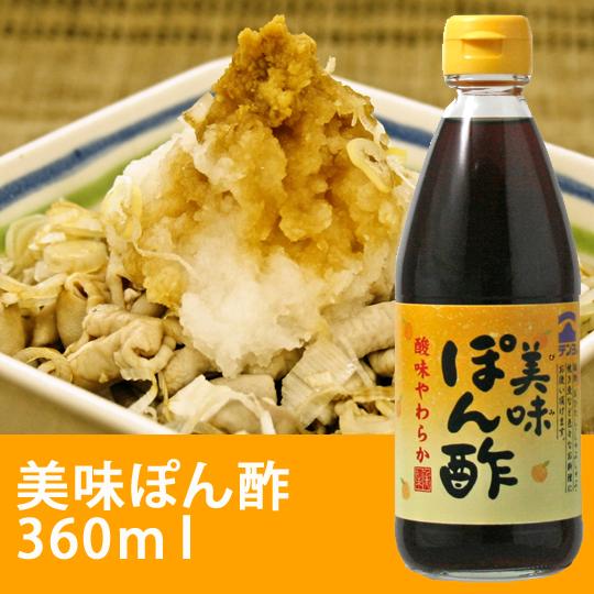 美味ぽん酢360ml