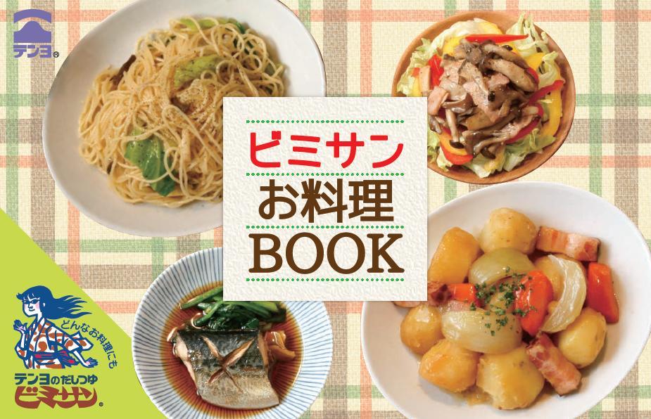 ビミサンお料理ブック(新)