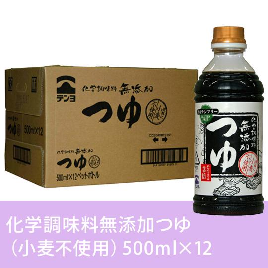 化学調味料無添加つゆ(小麦不使用)500ml×12本セット【ケース割引】