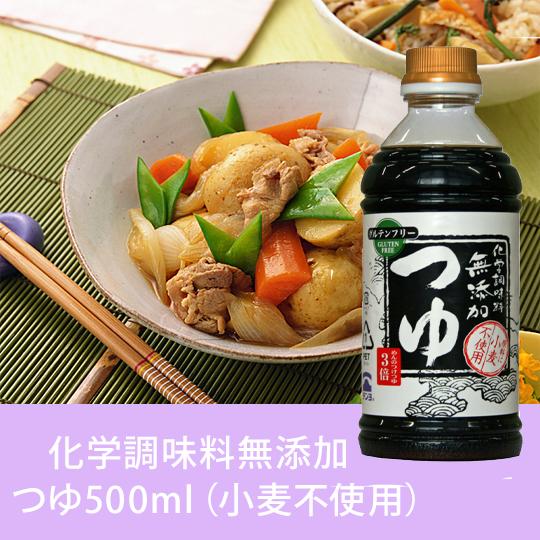 化学調味料無添加つゆ(小麦不使用)  500ml