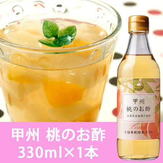 甲州 桃のお酢330ml