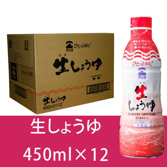 生(なま)しょうゆ(密封ボトル) 450ml×12本セット【ケース割引】