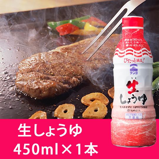 生(なま)しょうゆ(密封ボトル) 450ml