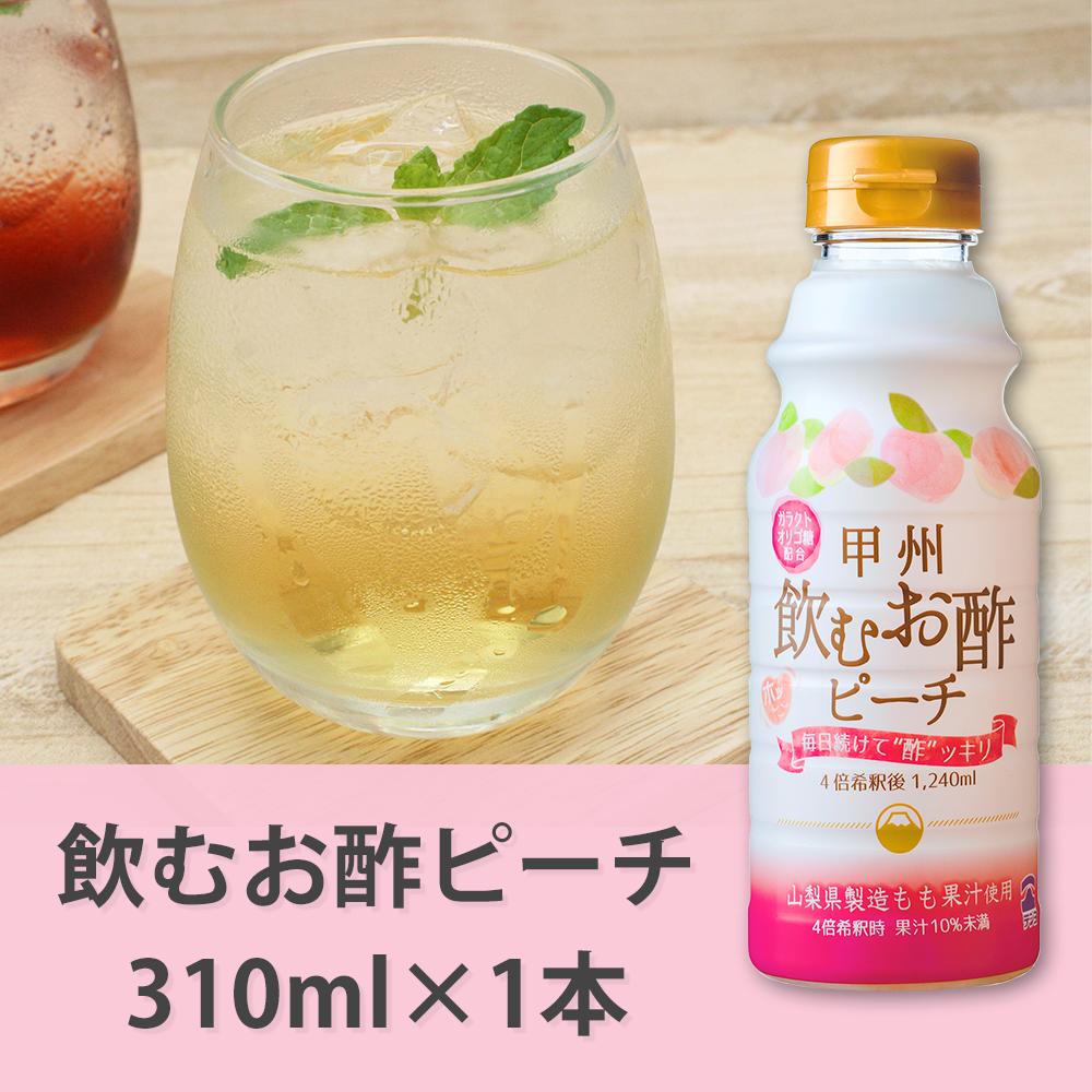 甲州飲むお酢ピーチ310ml