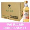 甲州桃のお酢12本セット