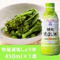 特級減塩しょうゆ(密封ボトル) 450ml