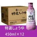 特選しょうゆ(密封ボトル) 450ml×12本セット【ケース割引】