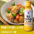 特級うす塩しょうゆ(密封ボトル) 450ml