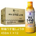 特級うす塩しょうゆ(密封ボトル) 450ml×12本セット【ケース割引】