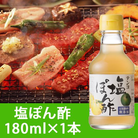 塩ぽん酢180ml