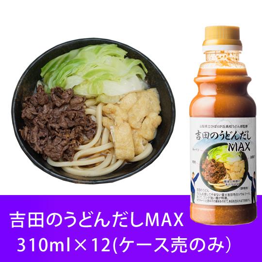 吉田のうどんだしMAX  310ml×12本セット【ケース割引】