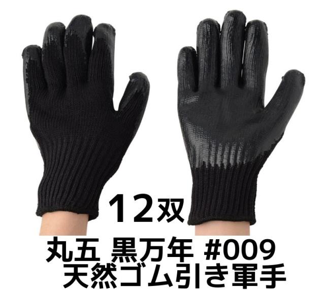 黒軍手,黒手袋,ブラックグローブ,ゴム引き手袋