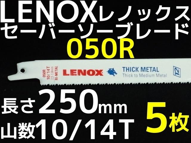 レノックス050R5枚