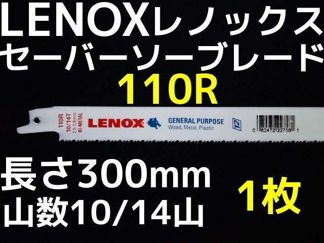 レノックス110R