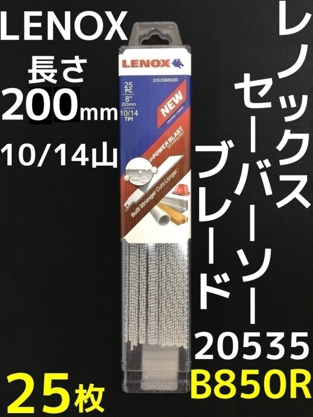 レノックスB850R,レノックス850R
