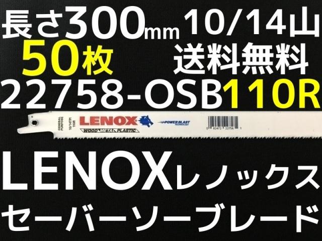 レノックス110R セーバーソーブレード LENOX 22758OSB110R