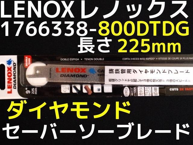 ダイヤモンドブレード800DTDG