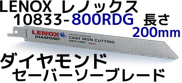 ダイヤモンドブレード800RDG