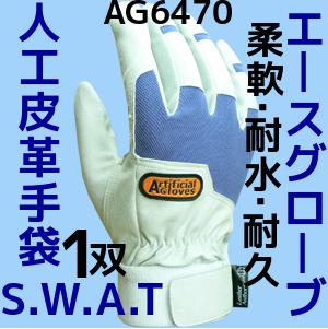 皮手袋,Leather gloves レザーグローブ