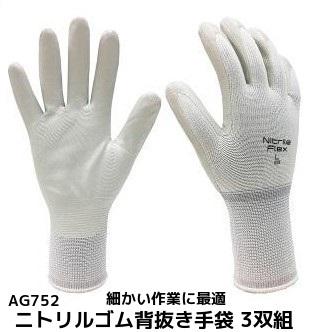 ニトリルゴム背抜き手袋