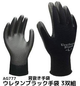 ウレタン手袋