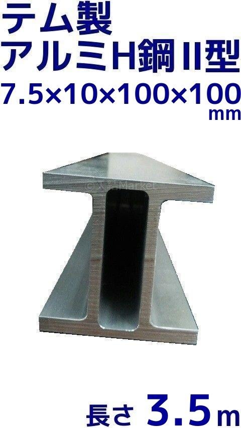エイチ鋼材,アルミ製H鋼,アルミ製H型鋼,アルミ製H形鋼