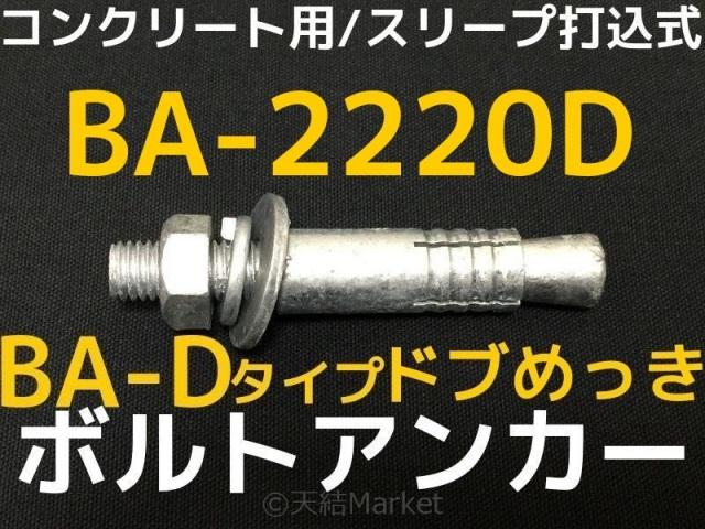 ボルトアンカー,打込み式,金属拡張アンカー,打込み方式,ドブメッキ