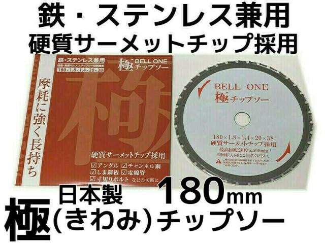 チップソーブレード,日本製チップソー,チップソー180mm
