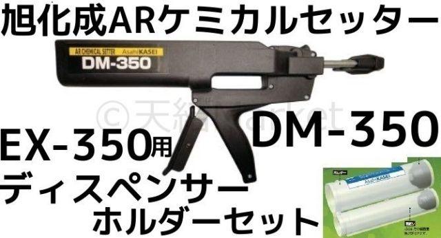 EX-350用ディスペンサー