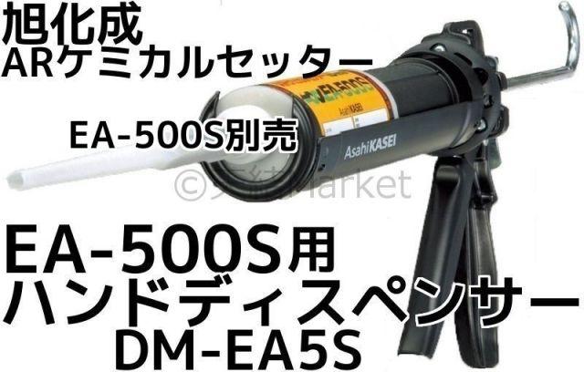 EA-500S用ディスペンサー