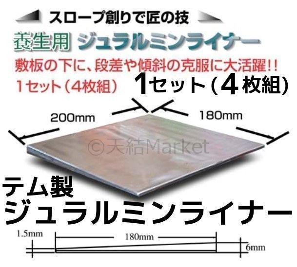 ライナー,プレート,敷板,敷鉄板,ジュラルミン板