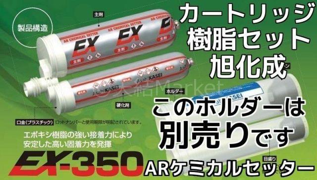 ARケミカルセッター EX-350
