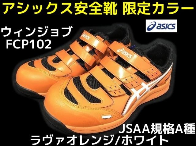 安全靴,アシックス安全靴,ASICS安全靴
