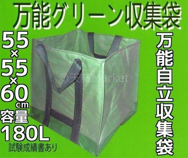 グリーン収集袋