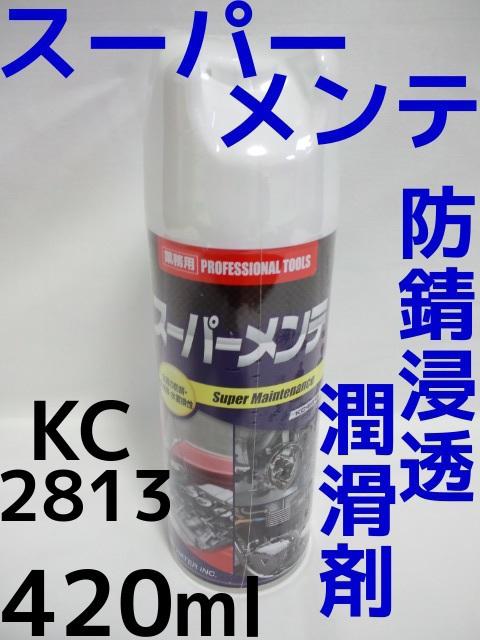 防さび 浸透 潤滑剤