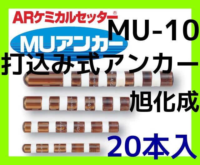 旭化成 ARケミカルセッター