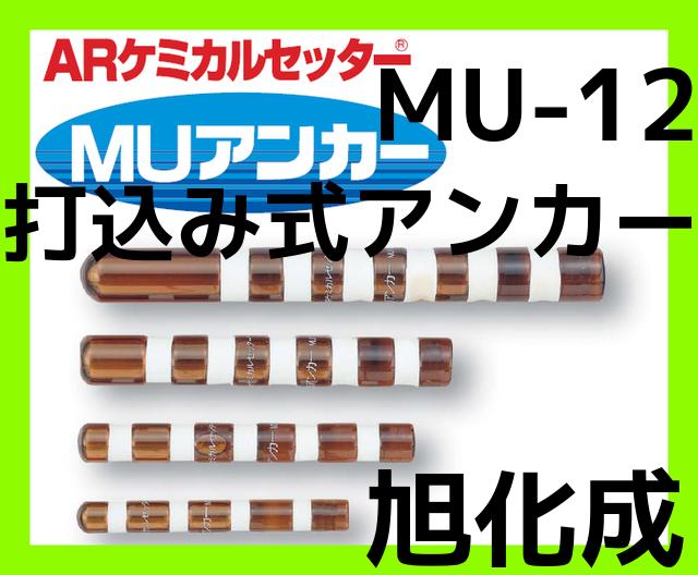 旭化成 ARケミカルセッター MU-12 1本 ガラス管入 ケミカルアンカー 打込み式接着系アンカー カプセル方式(打込み型)「取寄せ品」