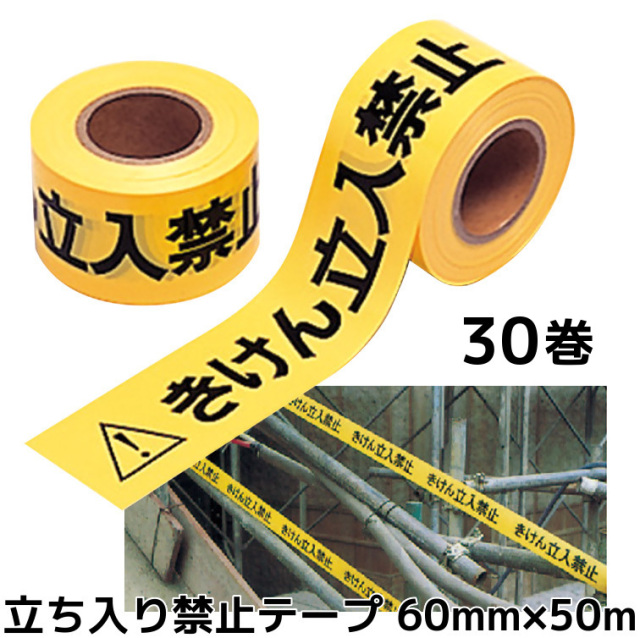 バリケードテープ,KEEPOUT,進入禁止テープ,侵入禁止テープ,標識テープ