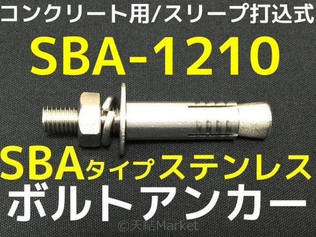 ボルトアンカー,打込み式,金属拡張アンカー,打込み方式,ステンレス
