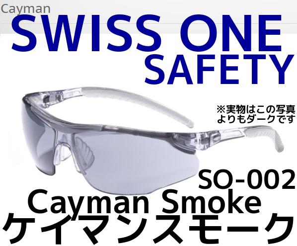 保護眼鏡,保護メガネ,保護めがね,サングラス