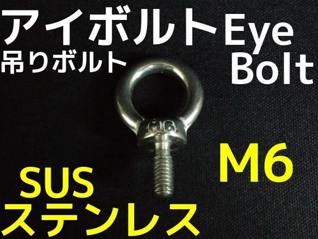 アイボルト Eyebolt
